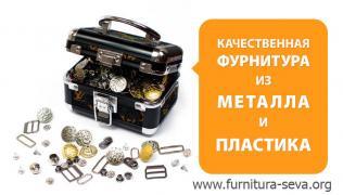 Швейна фурнітура з металу і пластика та товари для шиття оптом