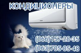 Швидка кондиціонерна допомогу. Новомосковськ