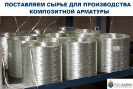 Склопластикова арматура технології Армастек