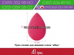 Спонж Beauty Blender