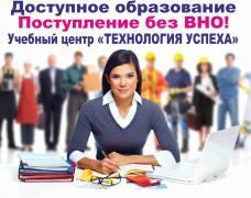 Сприяємо працевлаштуванні –БЕЗКОШТОВНО!. Навчання, курси