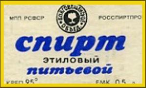 Спирт, купити спирт, спирт питний по Україні