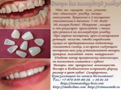 Стоматологічний туризм в Криму, Сімферополі