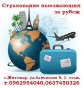 Страховка для візи і виїзду за кордон
