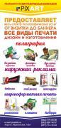Створення і дизайн листівок, флаєрів, буклетів