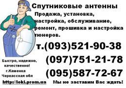 супутникова антена з установкою і налаштуванням. р. Кам'янка