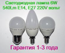 Світлодіодна лампа 6W 540Lm E14, E27 220V вольт Гарантія