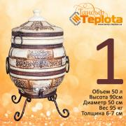 Тандир Теплота (50 літрів, 100 кг)