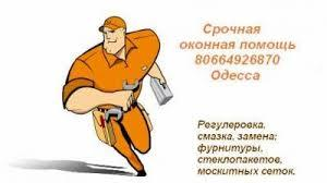Терміновий ремонт вікон.Одеса