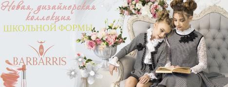 Tm Barbarris - Оптовий Магазин Дитячого Одягу