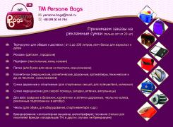ТМ Persone Bags. Приймаємо замовлення на рекламні сумки (від 10 шт)