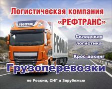 Транспортна компанія