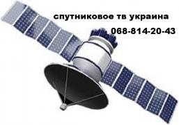 ТВ супутникове hdtv в Харкові установка супутникової антени