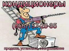 Установка кондиціонерів. Новомосковськ