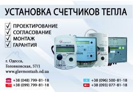 Установка лічильників тепла під ключ в Одесі