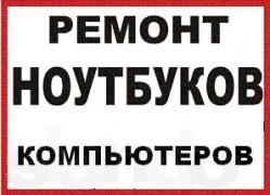 Установка Windows в Києві, ремонт ноутбуків Київ, настройка Wi-F