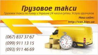 """Вантажне таксі Київ """"Van"""", вантажоперевезення Київ і по Києву"""