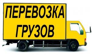 Вантажоперевезення до 2,5 т є піраміда