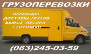 Вантажоперевезення доставка перевезення, прокат авто