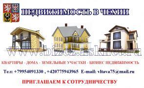 Ваша нерухомість в Чехії