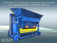 Вібропрес УПБ-СМ для виробництва фундаментних блоків