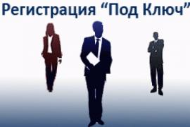 Відкрити ПП, ТОВ, Дніпро і область (недорого) Ліквідація