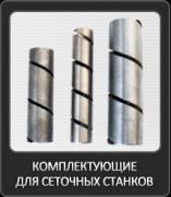 Vitaer.com.ua - Верстати для виробництва сітки рабиці