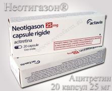 Вітамінний препарат Неотигазон допомагає при псоріазі