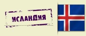 Візи в Ісландію