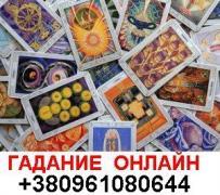Ворожка Тетяна +380961080644
