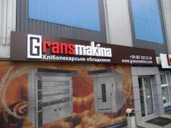 Виготовлення світлової реклами в місті Черкаси