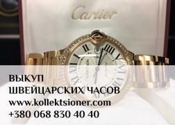 Викуп швейцарських годинників