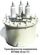 Вимірювальний трансформатор напруги НТМИ-6