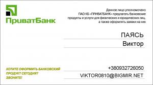 Work. Agent. Price PrivatBank