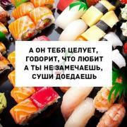 Їж Пий Сунь - безкоштовна доставка суші і піци в Дніпрі