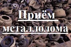 Закупівля брухту і металевої стружки