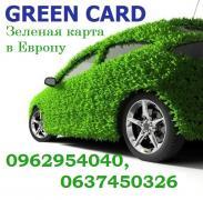 Зелена Картка