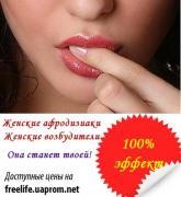 Жіночі афродизіаки і збудники за доступною ціною
