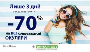 Знижка -70% на ВСІ окуляри в Оптиці Біомед